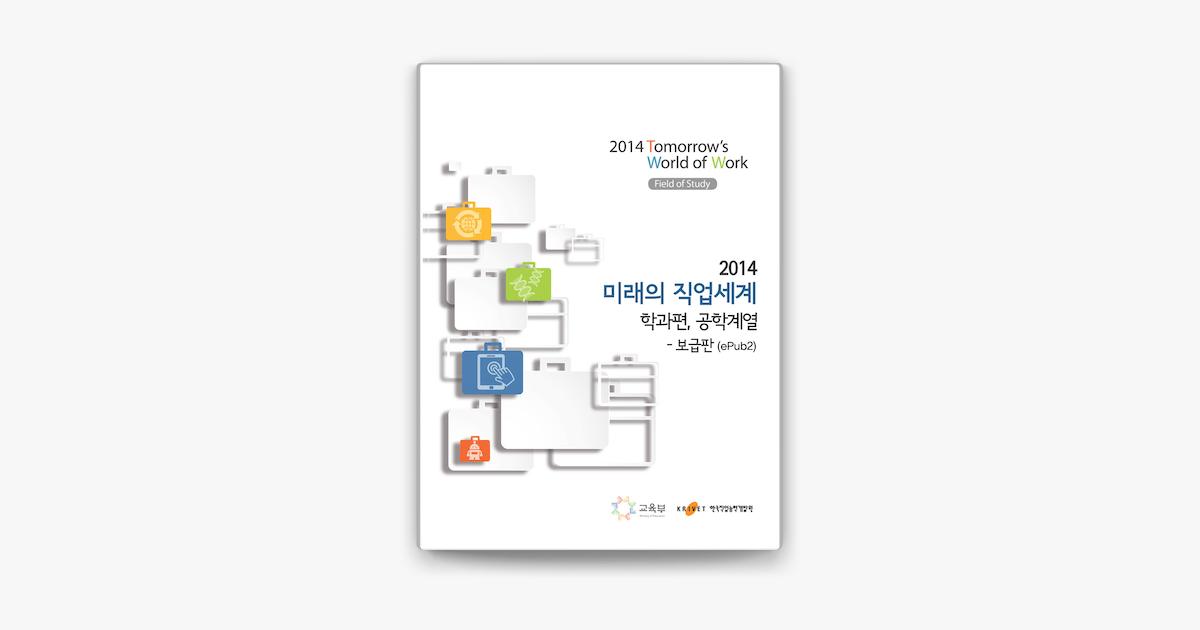 Apple Booksで2014 미래의 직업세계 : 학과편 (공학계열, 보급판)を読む