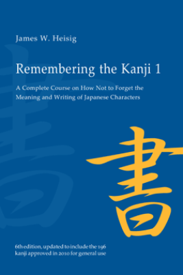 Remembering the Kanji 1 - James W. Heisig