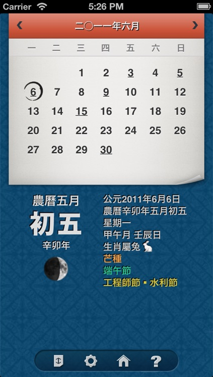 IdeoCal 農曆萬年曆免費版 by Ideographer