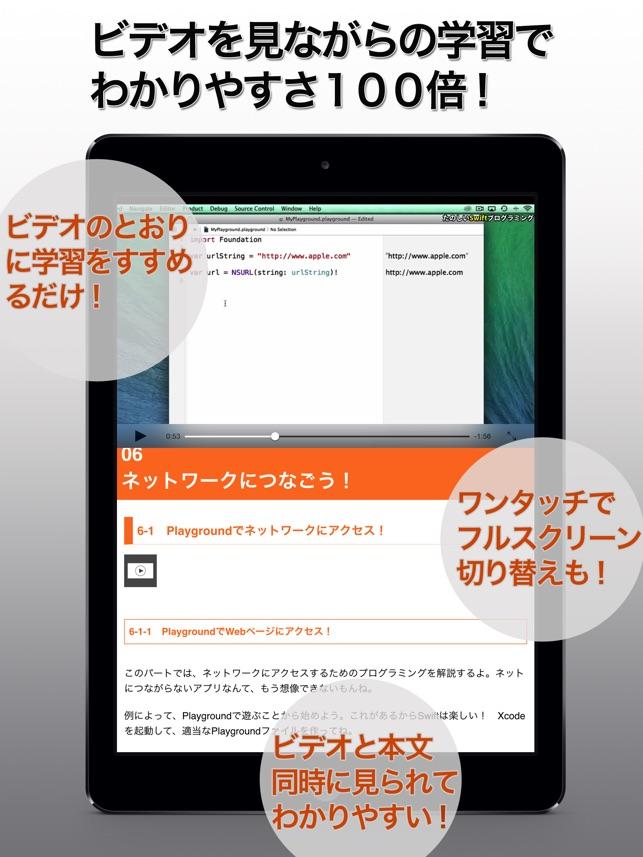 たのしいアプリプログラミング 〜 Swiftで始めよう![無料版] Screenshot