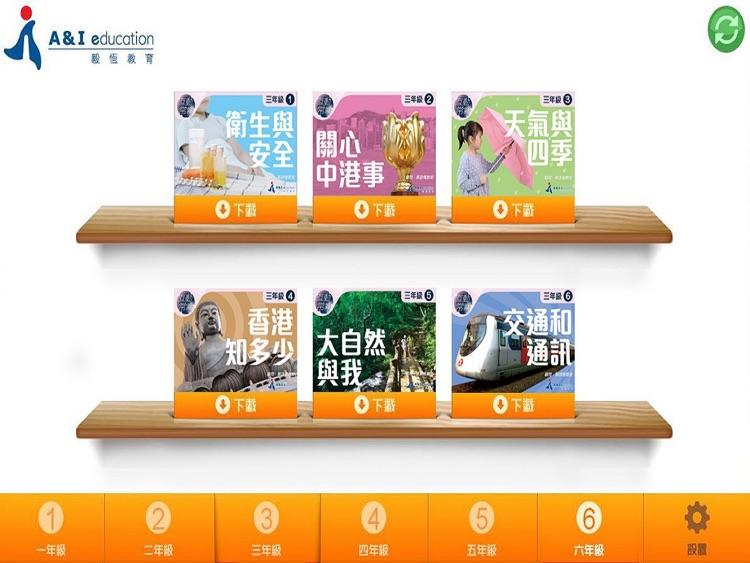 《互動常識》Reader by Active & Independent Education Limited