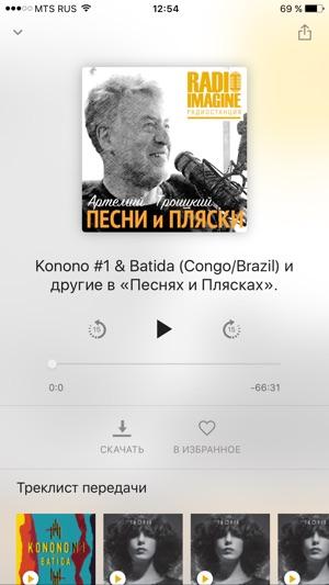 Подкасты Артемия Троицкого Screenshot