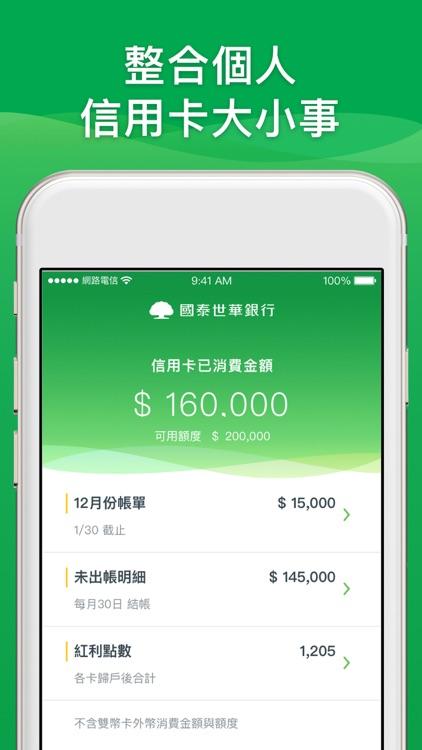 國泰世華 行動銀行 by Cathay United Bank