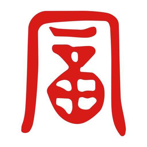 富昌證券(股亨通) - 開戶+股票買賣 by Fulbright Securities Limited