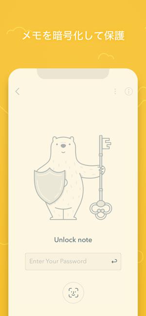 Bear - プライベートメモ Screenshot