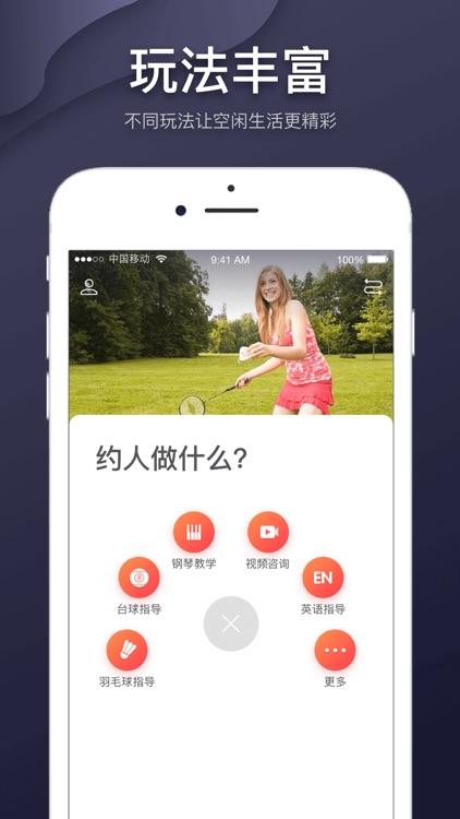 即刻約-同城約會技能出租平臺 by Shanghai Wuyou Network Technology Company Limited.
