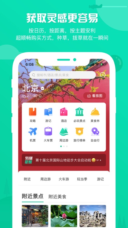 去哪兒攻略—查旅游攻略,訂機票酒店 by Beijing Qunar Information Technology Company Limit
