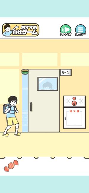 ドッキリ神回避 -脱出ゲーム Screenshot