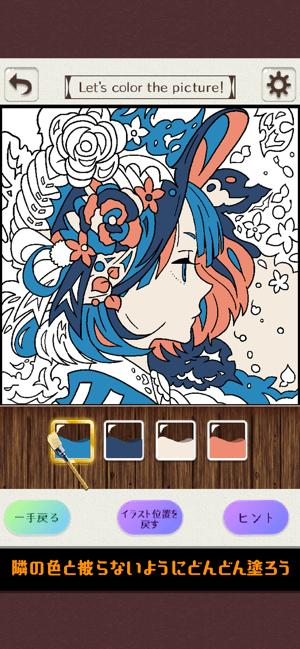 大人の塗り絵 パズル! Screenshot