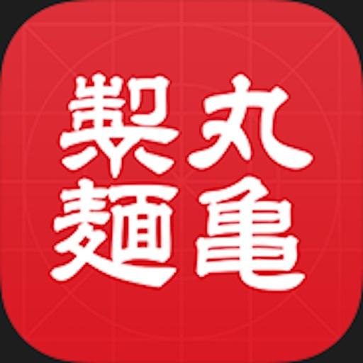 丸亀製麺 【無料】丸亀製麺のクーポンが無限に使える!?うどんが半額、天ぷらが無料で食べられるクーポンがお得!