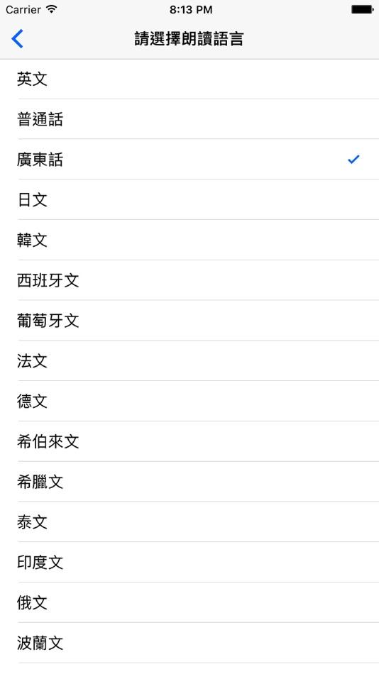 倉頡速成字典 – (iOS Apps) — AppAgg