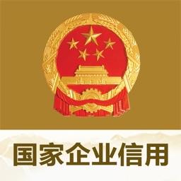 國家企業信用信息公示系統 by 國家工商總局