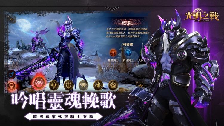 光明之戰-史詩級3D魔幻手遊熱血激戰 by NetEase Games