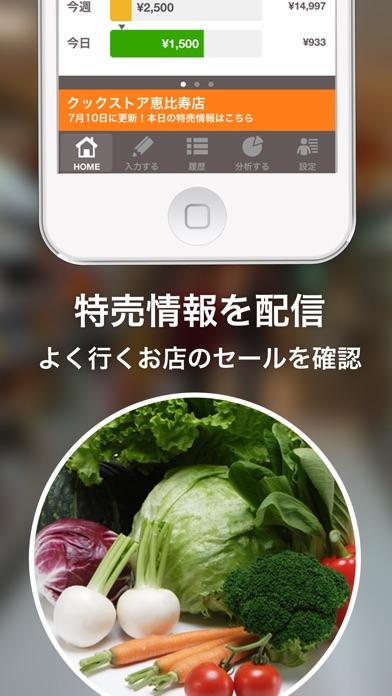 家計簿Zaim 人気 の簡単レシート家計簿 Screenshot