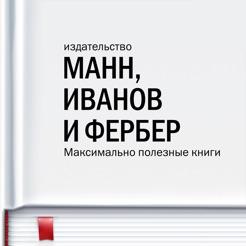Книги МИФ: полезные книги