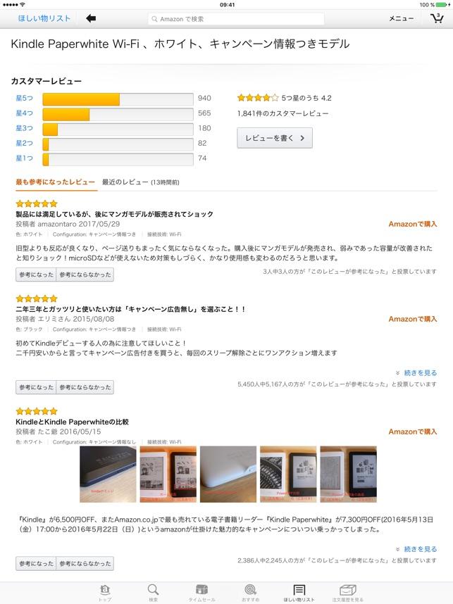 Amazon ショッピングアプリ Screenshot