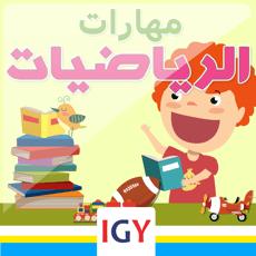 Math Arabic 1