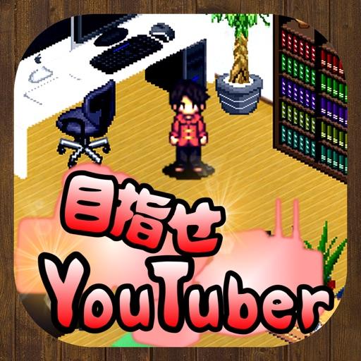 目指せYouTuber -人気ユーチューバー育成ゲーム-