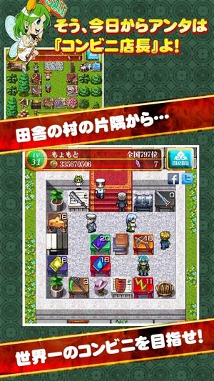 勇者のコンビニ経営 Screenshot