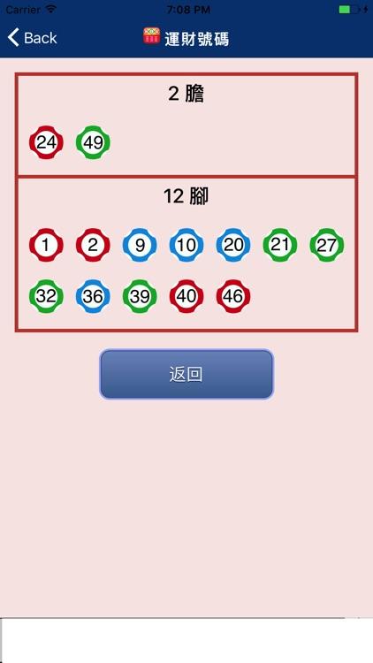 六合彩複式膽拖計算機 by Ling Yu Chan
