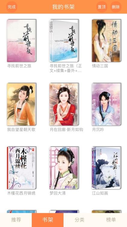 穿越小說 - 全本 穿越小說 閱讀 by yanming yang