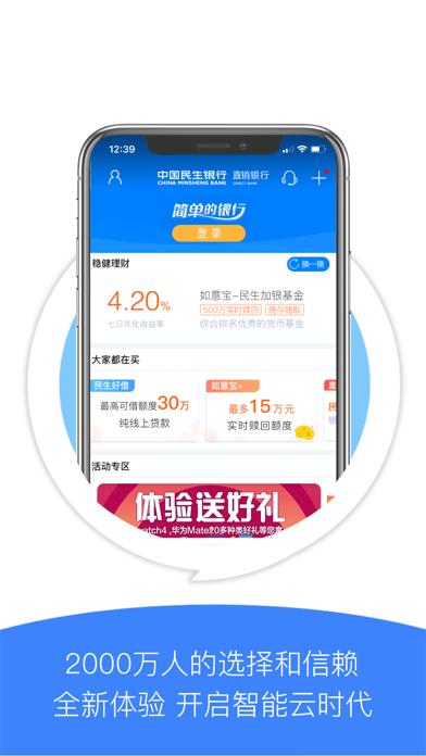 App Shopper: 中國民生銀行直銷銀行 (Finance)