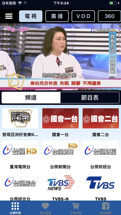 臺灣好電視直播 by 天暢國際有限公司