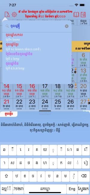 Khmer Calendar Screenshot