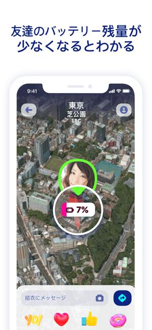 Zenly ゼンリー : 大切な友達と位置情報をシェア Screenshot