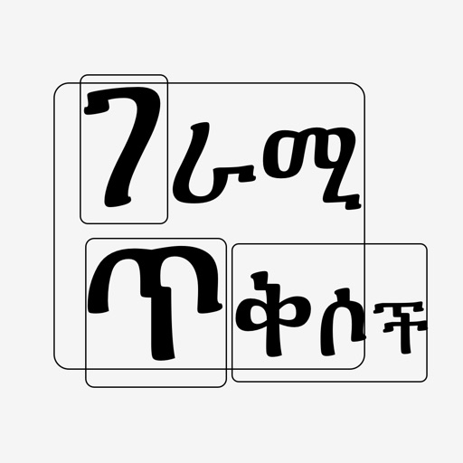 Best Amharic Quotes by Hailemichael Yihun
