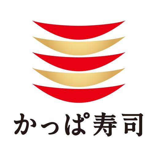 かっぱ寿司アプリ