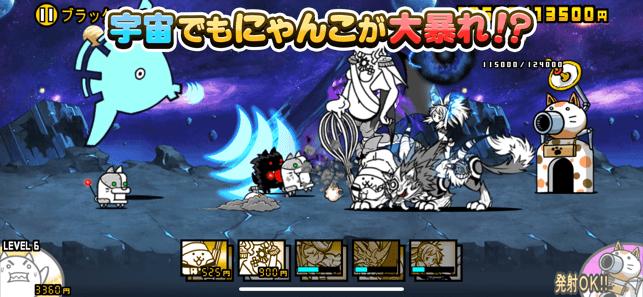にゃんこ大戦争 Screenshot