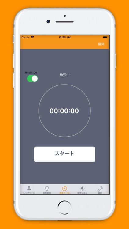 オールインワン-目標達成アプリ!-- by Shunsuke Sasaki