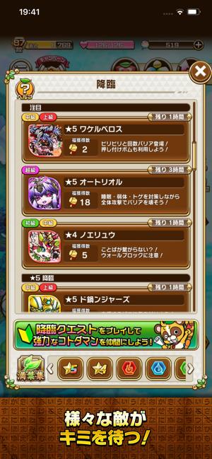 コトダマン-共闘ことばRPG Screenshot