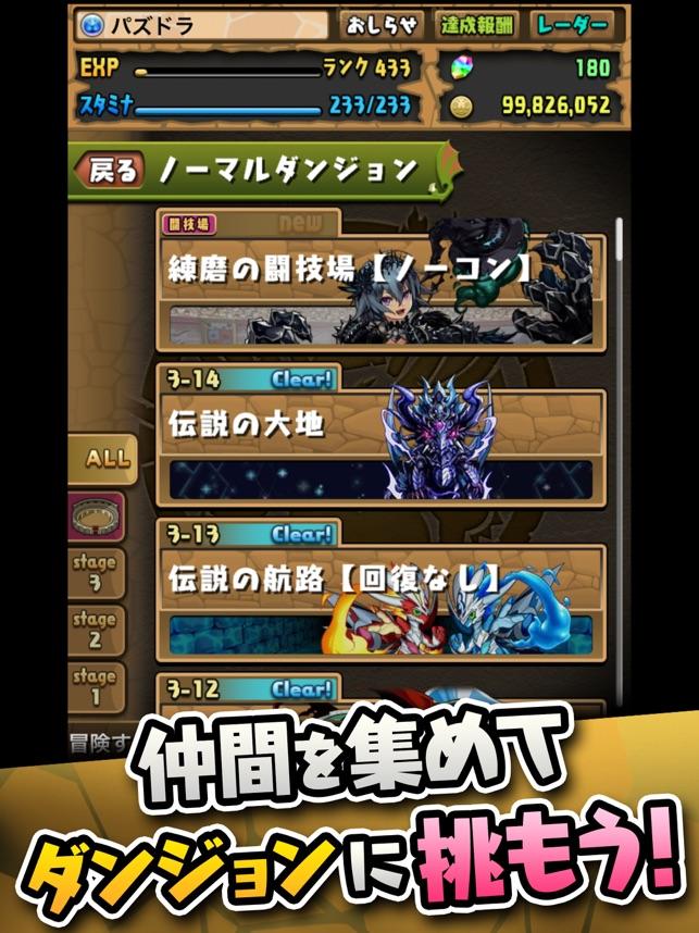 パズル&ドラゴンズ Screenshot