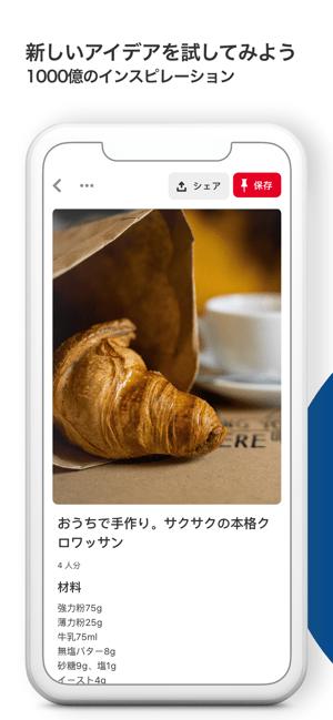 Pinterest – おしゃれな画像や写真を検索 Screenshot