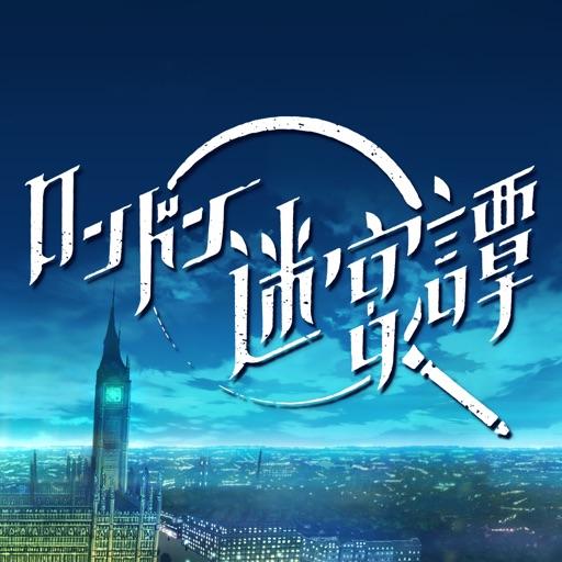 ロンドン迷宮譚 : 本格ミステリー×アイテム探しゲーム