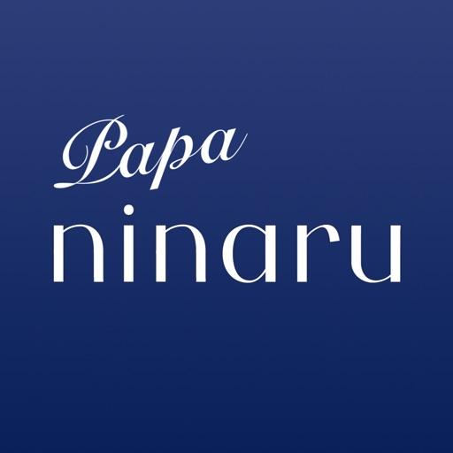 パパninaru-妊娠・出産・育児をサポート