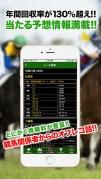 JRA競馬予想情報アプリ-初心者でも収支アップ馬券術スクリーンショット3