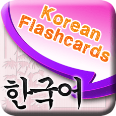 ‎Learn Korean Vocabulary | Korean Flashcards