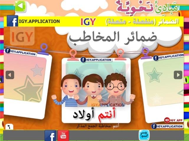 مبادئ النحو العربي-الجزء الأول Screenshot