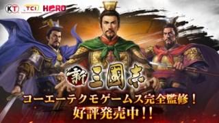 新三國志:育成型戦略シミュレーションゲームスクリーンショット1