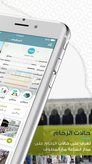 المطوف - مناسك الحج والعمرة و الزيارة خطوة بخطوة Screenshot
