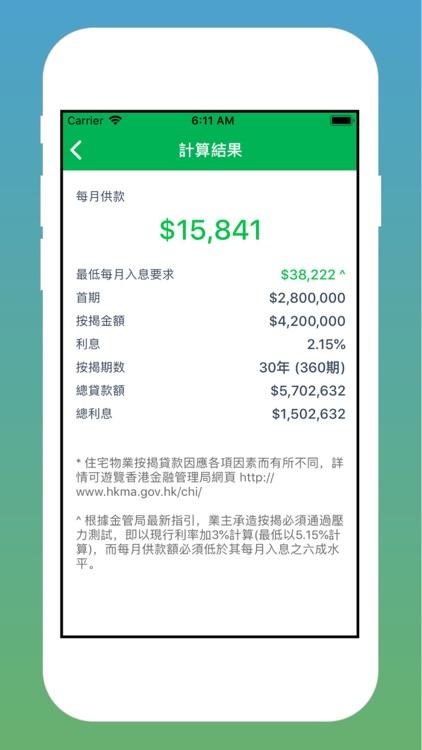 香港置業計算器 - 按揭貸款計算器 by AppNextDoor Labs