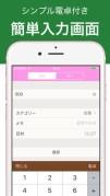 Piyoかけいぼ(ぴよ かけいぼ) 人気かけいぼアプリスクリーンショット4