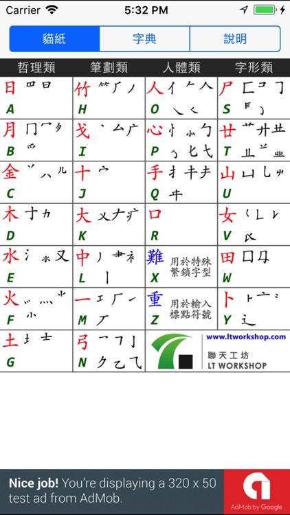 倉頡速成貓紙 by LT Workshop Ltd.