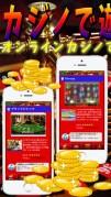 オンラインで遊べるカジノゲームでお金を稼ぐ!稼ぎ方を公開中&副業にオススメ!スクリーンショット1