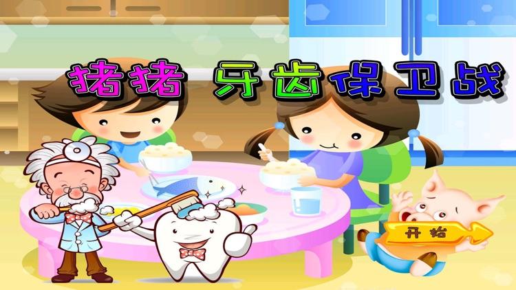 豬豬牙齒保衛戰.兒童游戲 by Xiaochi Bai