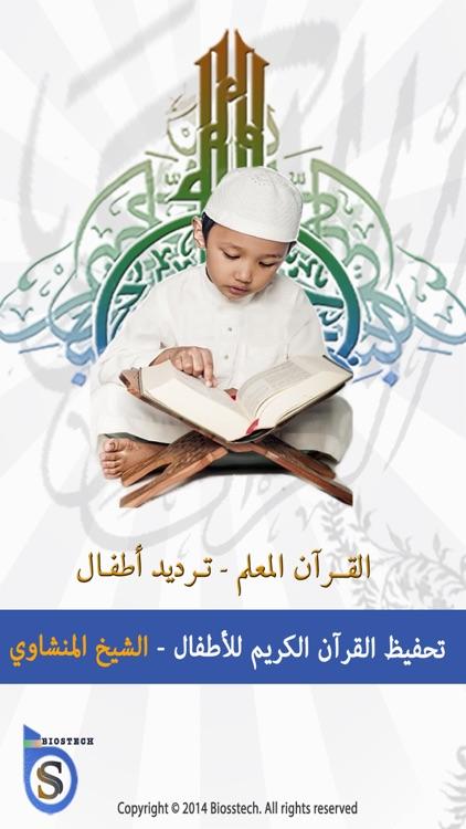 المنشاوي تحفيظ القرآن الكريم للأطفال ترديد أطفال محمد صديق
