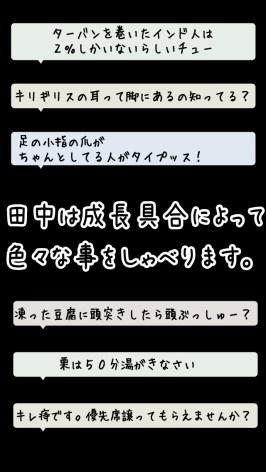 イジリー田中(キモめ)紹介画像3